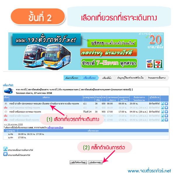 เลือกเที่ยวรถเพื่อจองตั๋ว