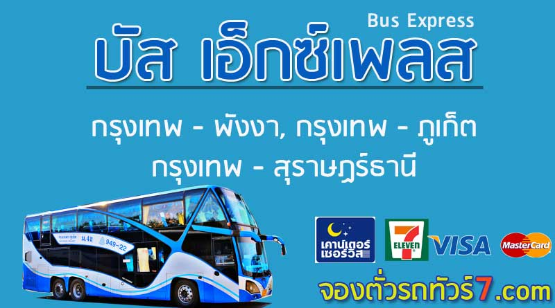 บัสเอ็กซ์เพลส-bus-express-จองตั๋วรถทัวร์ออนไลน์-กรุงเทพ-ภูเก็ต-พังงา-สุราษ