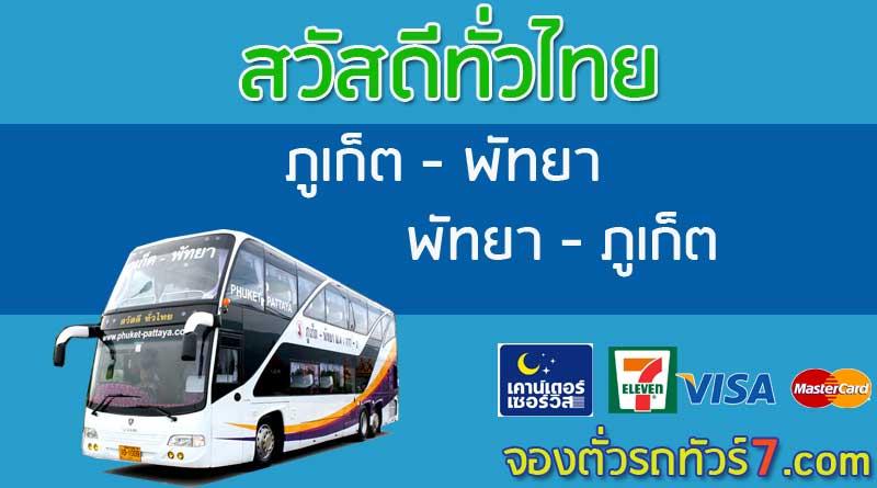 จองตั๋วรถทัวร์สวัสดีทั่วไทย-ภูเก็ต-พัทยา