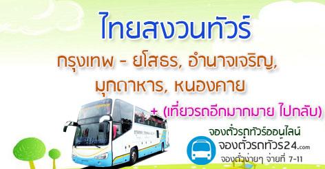 จองตั๋วรถทัวร์ไทยสงวนทัวร์เส้นทางกรุงเทพ ยโสธร อำนาจเจริญ มุกดาหาร หนองคาย